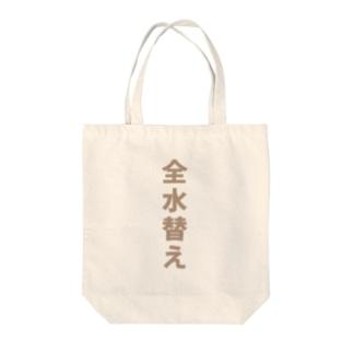 漢字T「全水替え」_チャチャブラウン Tote bags