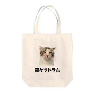 ケツドラム猫のみなちゃん④ Tote Bag