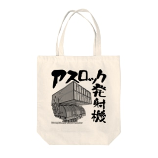自衛艦シリーズ「アスロック発射機」 Tote bags