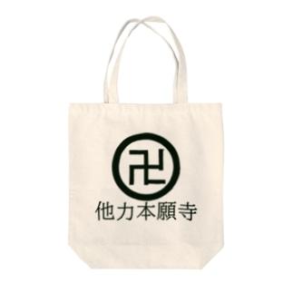 他力本願寺 Tote Bag
