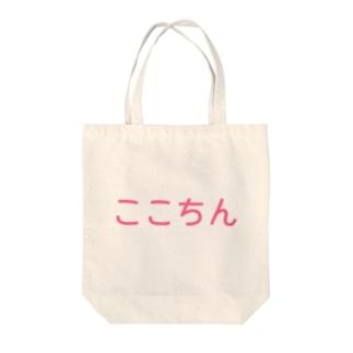 ここちん Tote bags