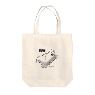 安心してお眠り Tote Bag
