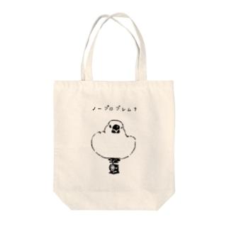 白文鳥「ノープロブレム?」 Tote bags