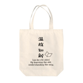 温故知新:Four character idiom /四字熟語 Tote bags