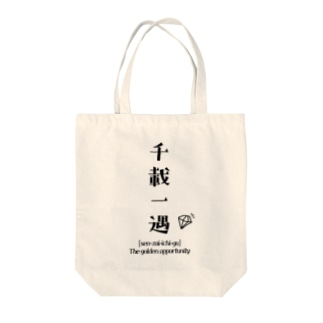 千載一遇:Four character idiom /四字熟語 Tote bags
