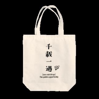 蓮花禅の千載一遇:Four character idiom /四字熟語 Tote bags