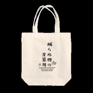 蓮花禅の捕らぬ狸の皮算用:バイリンガルことわざ Tote bags