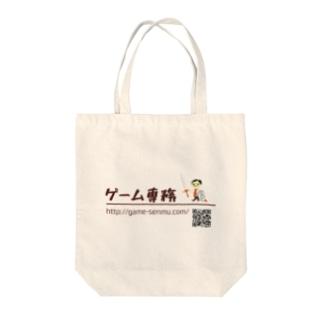 ゲーム専務 Tote bags