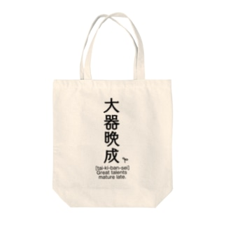 大器晩成:Four character idiom /四字熟語 Tote bags