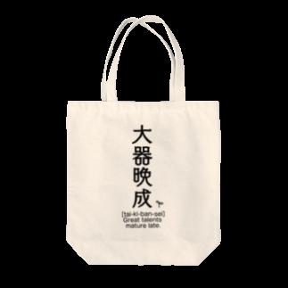 蓮花禅の大器晩成:Four character idiom /四字熟語 Tote bags