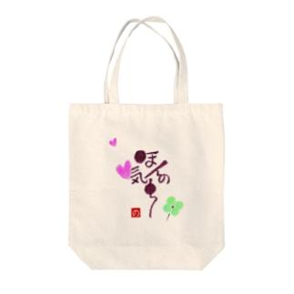 筆文字「ほんの気もち」♥ Tote bags