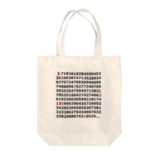 ネイピア数 Tote bags