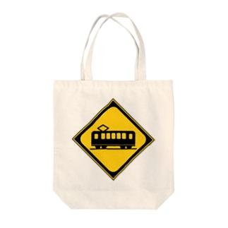 踏み切り有 Tote bags