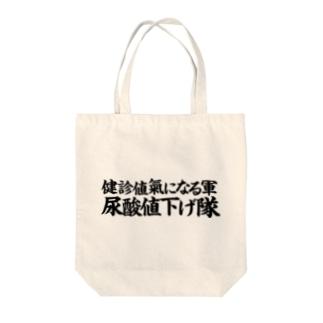 尿酸値下げ隊 Tote bags