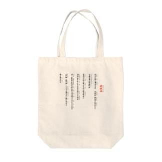 禊祓詞Tシャツ(白) Tote bags