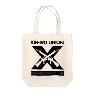 きんいろユニオン Tote bags