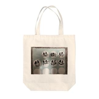 ねーちゃん Tote bags