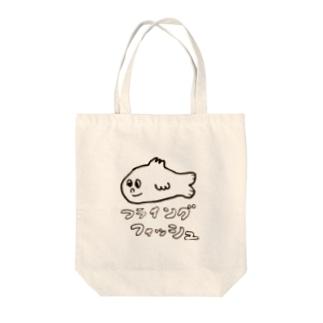 フライングフィッシュのトート Tote bags