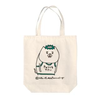 猫河童 Tote bags