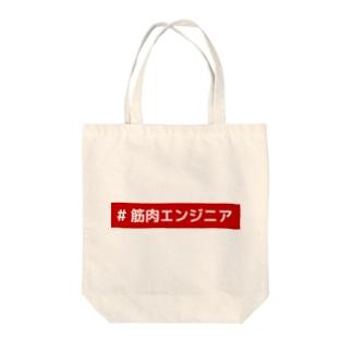 筋肉エンジニア Tote bags