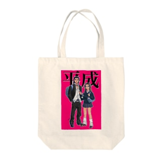 平成ギャル Tote Bag
