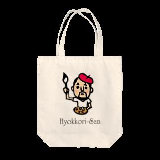 hankoholic TMKのお絵かきひょっこりさん Tote bags