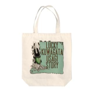 クワガタウサギTOP Tote bags