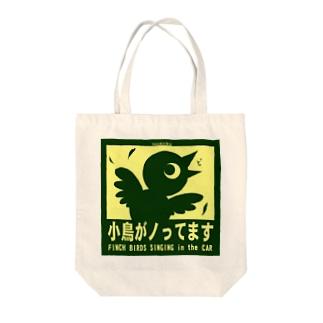 小鳥がノッテマス Tote bags