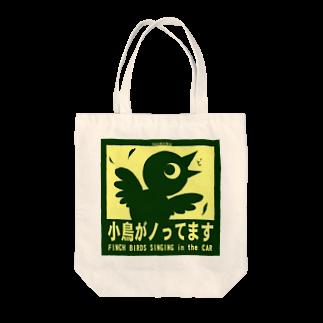 FINCH LIQUEUR RECORDSの小鳥がノッテマス Tote bags