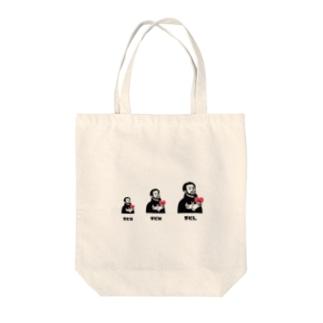 フランシスコさん Tote Bag
