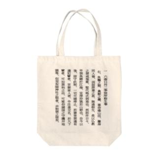 鎌倉幕府追加法326条 Tote bags