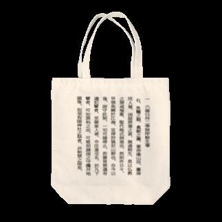 巣矢倫理子の鎌倉幕府追加法326条 Tote bags