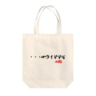 ・・・ガタイいいなTシャツ Tote bags