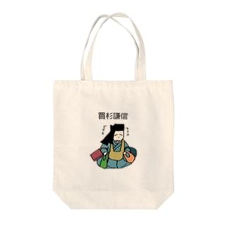 買杉謙信 Tote Bag