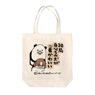 結局自分ちの犬が一番かわいい Tote bags