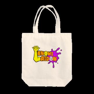 RKSのテノヒ★ライドン Tote bags