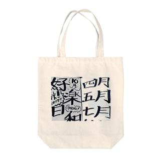 行楽日和‼️🌟🍡🚣🌟 Tote bags