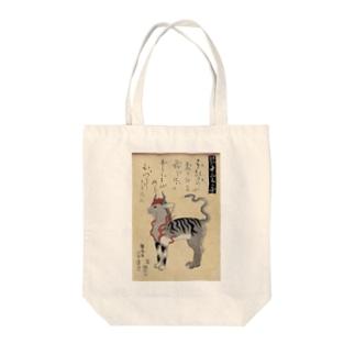 家内安全ヲ守十二支之図【浮世絵・かわいい】 Tote bags