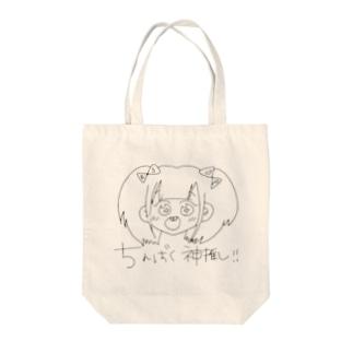 ちんばく神推し!!(カラーVer.) Tote bags