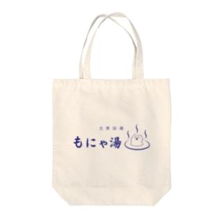大衆浴場もにゃ湯(ロゴカラー:コン) Tote bags