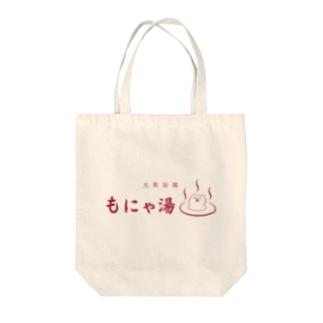 大衆浴場もにゃ湯(ロゴカラー:エンジ) Tote bags