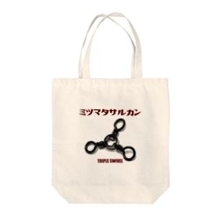 ミツマタサルカン Tote bags