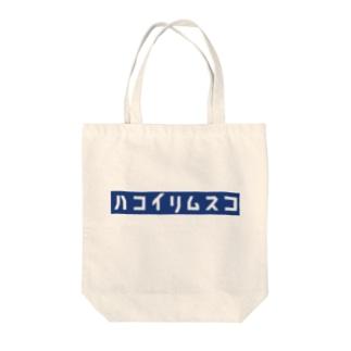 ハコイリムスコ Tote bags