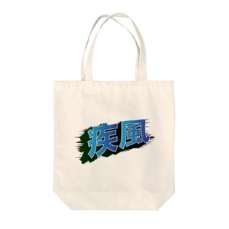 疾風 Tote bags