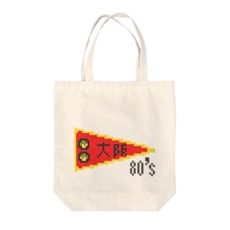 オーサカ エイティーズ Tote bags