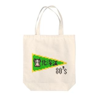 ホッカイドー エイティーズ Tote bags