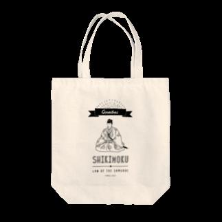 山田全自動のショップの御成敗式目 Tote bags