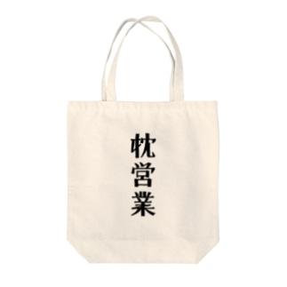 枕営業 Tote bags