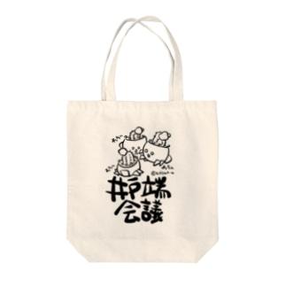 ヒボたん井戸端会議(黒ライン) Tote bags