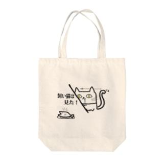 飼い猫は見た! Tote bags